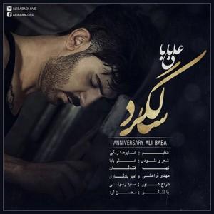 دانلود جدیدترین آهنگ علی بابا به نام سالگرد