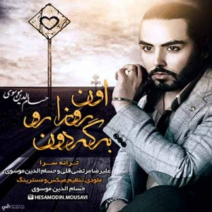حسام الدین موسوی اون روزا رو برگردون