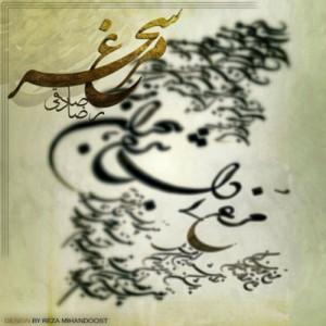 رضا صادقی به نام مرغ سحر