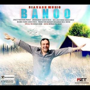 سیاوش موزیک با نام بانو