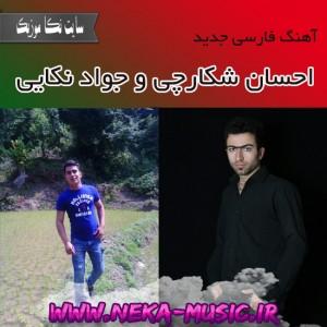 دانلود آهنگ فارسی جدید و زیبای احسان شکارچی و جواد نکایی
