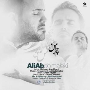 دانلود-آهنگ-جدید-علی-عبدالمالکی-با-نام-چرا-من