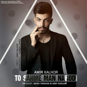 Amir-Kalhor-To-Sahme-Man-Nabodi