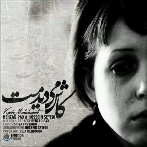 بهزاد پکس و حسین سیدی به نام کاش می دیدمت