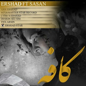 Ershad-Ft-Sasan-Coffee
