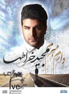 مجید خراطها به نام دارم میرم