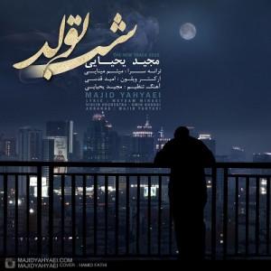 مجید یحیایی به نام شب تولد