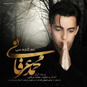 محمد عرفانی به نام غم گئجه سی