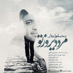 محسن یاحقی به نام مرد دیروز تو