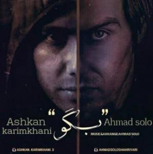 احمد سلو و اشکان به نام بگو