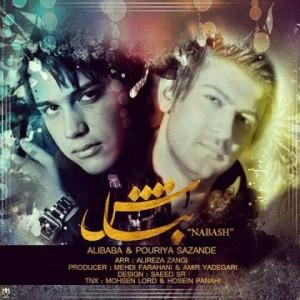 دانلود آهنگ جدید شاد و رقصی علی بابا به نام نباش