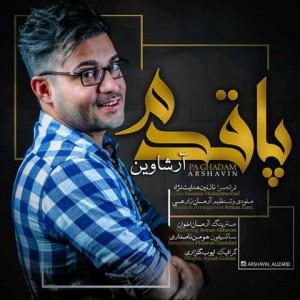 علی زارعی به نام پاقدم