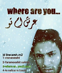 آرش ام 2 به نام کجایی