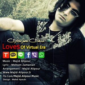 مجید علیپور به نام عشقای عصر مجازی