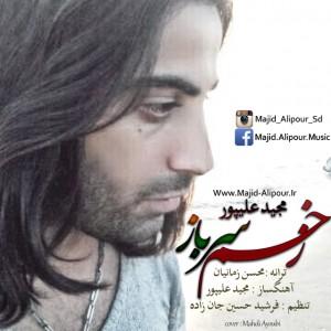 مجید علیپور به نام زخم سرباز