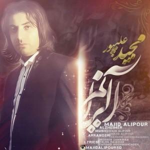 مجید علیپور به نام آلزایمر