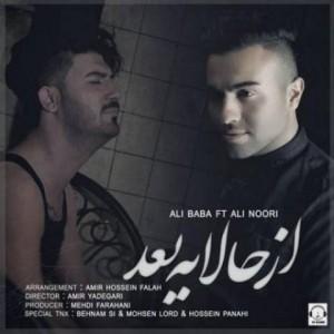 علی بابا و علی نوری به نام از حالا به بعد