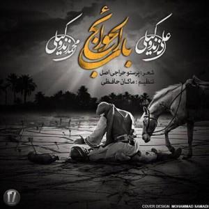 علی زند وکیلی و محمد زند وکیلی به نام باب الحوائج