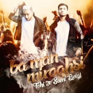 حسین تهی و سامی بیگی به نام با من میرقصی