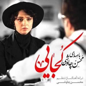 محسن چاوشی به نام کجایی