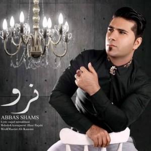 عباس شمس به نام نرو