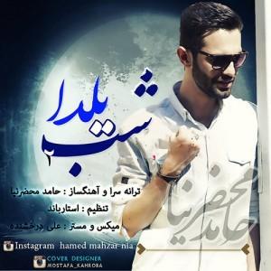 حامد محضرنیا به نام شب یلدا 2