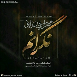 Iman-No-Love-Mehrab-Negaranam