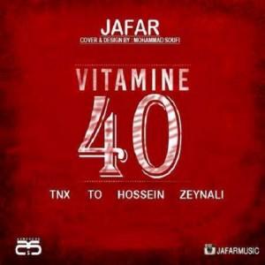 جعفر به نام ویتامین 40