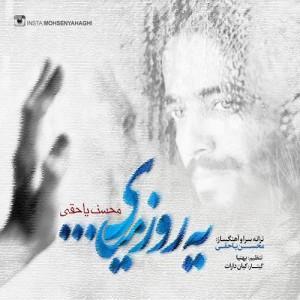 محسن یاحقی به نام یه روز میای