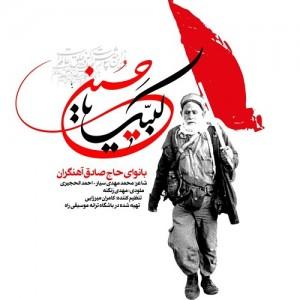 حاج صادق آهنگران به نام لبیک یا حسین