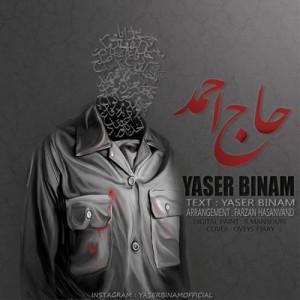 یاسر بینام به نام حاج احمد