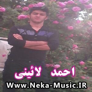 احمد لائینی به نام عاشقی