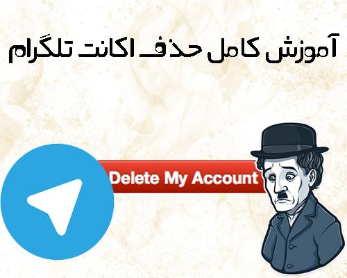 Image result for حذف تلگرام