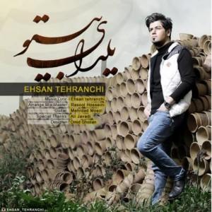 دانلود آهنگ جدید احسان تهرانچی به نام یلدای بی تو