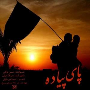 حسین توکلی به نام پای پیاده