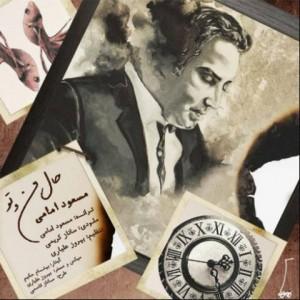 مسعود امامی به نام حال من و تو