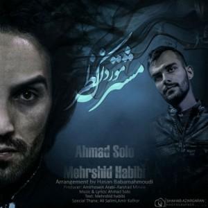 Ahmad-Solo-Moshtarak-Mored-Nazar