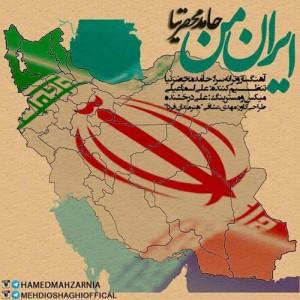 حامد محضرنیا به نام ایران من