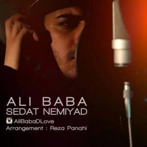 علی بابا به نام صدات نمیاد