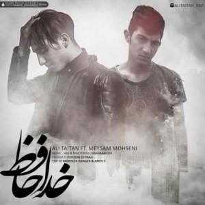 علی تایتان و میثم محسنی به نام خداحافظ