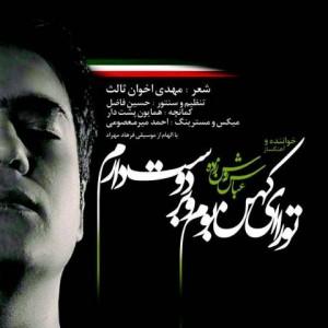 عباس روشن زاده به نام تو را دوست دارم