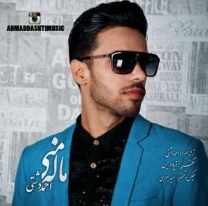احمد دشتی به نام مال منی