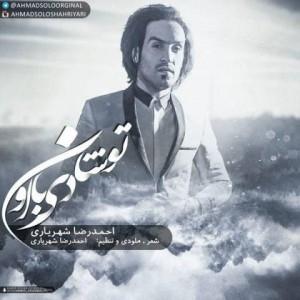 احمد سلو به نام تو شادی با اون