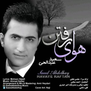 سعید عبدالحی به نام هوای رفتن