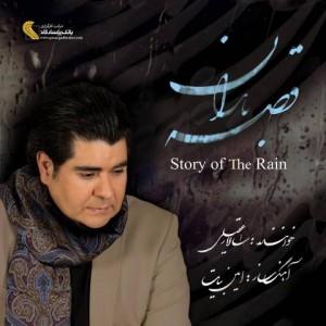 سالار عقیلی به نام قصه باران