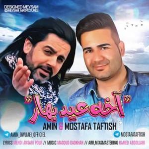 دانلود آهنگ جدید امین و مصطفی تفتیش به نام آخه عید بهار