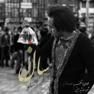 دانلود آهنگ جدید احمد سلو به نام سال نو