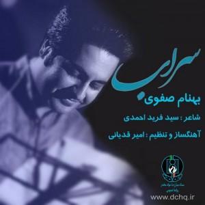 دانلود آهنگ جدید بهنام صفوی به نام سراب