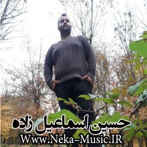 حسین اسماعیل زاده به نام خاطرات گذشته