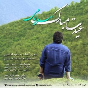 دانلود آهنگ جدید مسعود امامی به نام عیدت مبارک